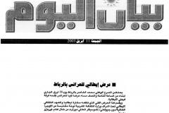 2003-Aprile-11-Marocco-01