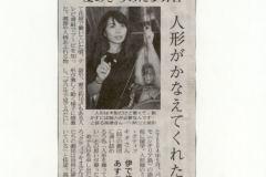 2008-Ottobre-23-Giappone